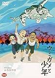 ウミガメと少年 [DVD]