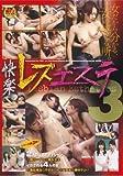 快楽レズエステ3 [DVD]
