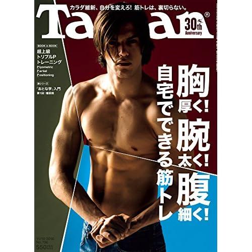 Tarzan(ターザン) 2016年 11月10日号 [胸厚く!  腕太く!  腹細く!  自宅でできる筋トレ ]