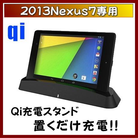 ワイヤレスチャージングドック for Nexus7