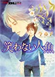 笑わない人魚 (アクションコミックスBoys Loveシリーズ)