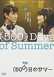 (500)日のサマー [DVD]