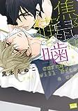 コミックス / 黒木 えぬこ のシリーズ情報を見る