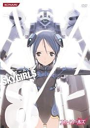 スカイガールズ Vol.8 [DVD]