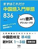 まずはこれだけ・中国語入門単語836 (音声DL付)/中検準4級&新HSK1〜3級語彙