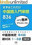 まずはこれだけ・中国語入門単語836 (音声DL付)/中検準4級&新HSK1〜3級語彙 ランキングお取り寄せ