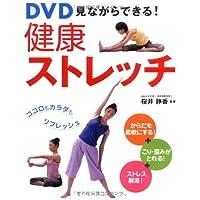 DVD見ながらできる!健康ストレッチ