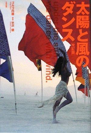 太陽と風のダンス