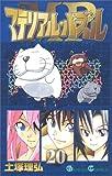 マテリアル・パズル 20 (20) (ガンガンコミックス)