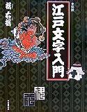 図説 江戸文字入門 (ふくろうの本)