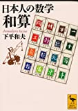 日本人の数学 和算 (講談社学術文庫)
