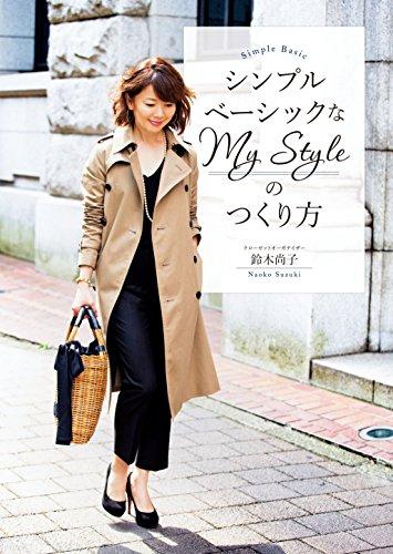 鈴木尚子 シンプルベーシックな My Style のつくり方 大きい表紙画像