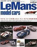 LeMans model cars―モデル・カーズを飾ったル・マン・モデルを徹底収録 (NEKO MOOK 1329 model cars chronicle)