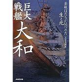 巨大戦艦 大和―乗組員たちが見つめた生と死