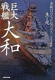 巨大戦艦 大和—乗組員たちが見つめた生と死