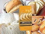 湯種パンミックス840g(3斤分)~簡単!おいしい!プロ仕様の湯種パンがおうちで焼ける!\'