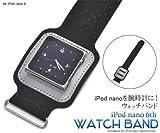 iPod nanoを腕時計に変身させる! iPod nano 第6世代専用ウォッチバンド