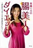 高橋ミカの腸美人ダイエット—おなかマッサージでみるみるキレイ!