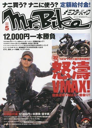 Mr.Bike (ミスターバイク) 2009年 05月号 [雑誌]