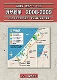 ガザ紛争 2008-2009 山崎雅弘 戦史ノート