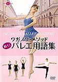 ワガノワ・メソッド 動く!バレエ用語集 (DVD)
