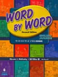 WORD BY WORD (2E) : PICTURE DICTIONARY ENG/JPN