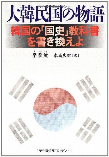 大韓民国の物語