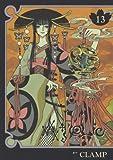 初回限定版 「XXXHOLiC」 13巻 (プレミアムKC)