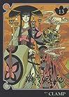 ×××HOLiC 第13巻 2008年06月23日発売