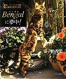 Bengalに夢中!―世界一ゴージャスな猫!その魅惑の肢体と表情