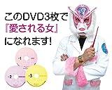 【女性版】最新エクササイズ&セックスレクチャー『Dr.セク虎のセクトレ』(3枚組スタンダード・エディション)