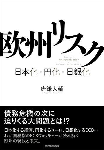 欧州リスク: 日本化・円化・日銀化