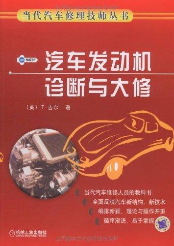 汽车发动机诊断与大修图片高清图片