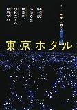 東京ホタル (ポプラ文庫)