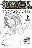 進撃の巨人TVアニメシナリオ集 下 (KCデラックス コミッククリエイト)