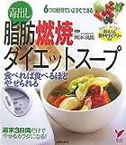 毒出し脂肪燃焼ダイエットスープ—食べれば食べるほどやせられる (セレクトBOOKS)