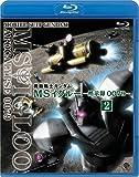 機動戦士ガンダム MSイグルー -黙示録0079- 2 光芒の峠を越えろ(Blu-ray Disc)