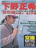下野正希琵琶湖バスフィッシングガイド (Part.2) (エイムック―Bass world (54))