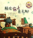 Sleep boring/beautiful picture book (Chinese Edition)