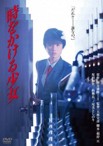 時をかける少女 デジタル・リマスター版 [DVD]