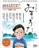 2015金子みすゞポストカードカレンダー みすゞうた ([カレンダー])