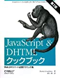 JavaScript & DHTML�N�b�N�u�b�N ��2�� Web�G�L�X�p�[�g�K�g�e�N�j�b�N�W