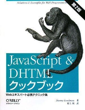 JavaScript & DHTMLクックブック 第2版 ―Webエキスパート必携テクニック集