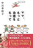 中川さんの新刊