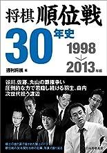 将棋順位戦30年史 1998~2013年編
