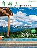 自遊人 2015年 09月号 別冊 温泉図鑑 [雑誌]