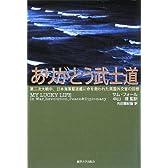 ありがとう武士道―第二次大戦中、日本海軍駆逐艦に命を救われた英国外交官の回想