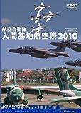 世界のエアライナー 航空自衛隊 入間基地 航空際 2010 [DVD]