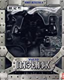 S.I.C. VOL.10 ロボット刑事K 限定版 パワーアップバージョン