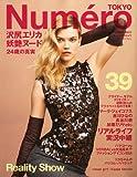 Numero TOKYO ( ヌメロ・トウキョウ ) 2010年 09月号